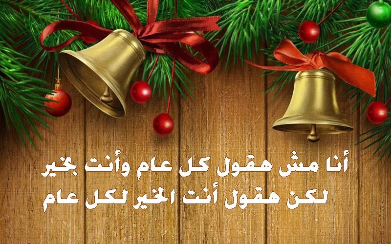 بالصور رسائل عتاب خاصة باعياد الميلاد , عتاب و لوم يوم عيد الميلاد 1297 6