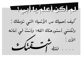 بالصور اجمل كلام حزين عن فراق الاب , اقسى الكلمات عن الاب 1305 2