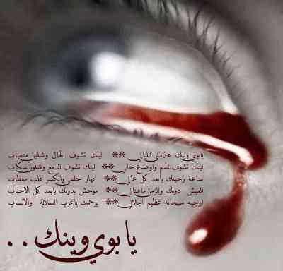 بالصور اجمل كلام حزين عن فراق الاب , اقسى الكلمات عن الاب 1305 3
