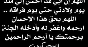 صورة احلى كلام حزين عن الاب المتوفى , كلمات صعبة عن وفاة الاب