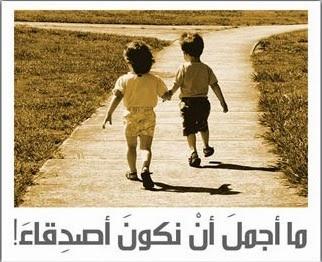 بالصور كلمات عن وفاء الاصدقاء , اعذب الكلمات عن الصداقة 1310 4