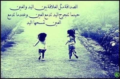 بالصور كلمات عن وفاء الاصدقاء , اعذب الكلمات عن الصداقة 1310 7