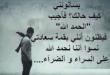 بالصور كلمات عتاب مؤلمة للحبيب , ارق عبارات عتاب الاحبة 1320 1 110x75