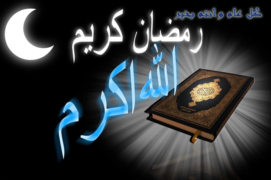 بالصور صور شهر رمضان , تعالوا شوفوا جمال الشهر الفضيل 1470 1