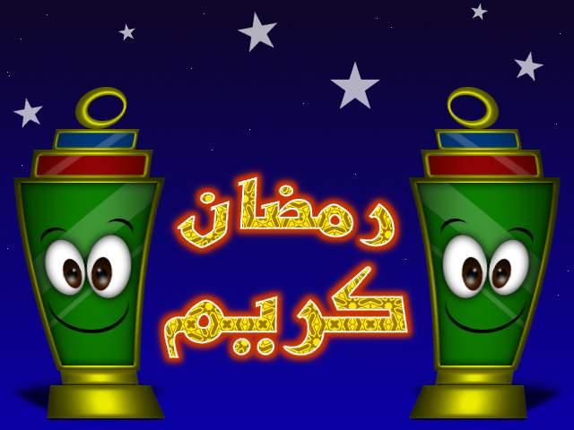 بالصور صور شهر رمضان , تعالوا شوفوا جمال الشهر الفضيل 1470