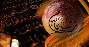 صور عن رمضان , استمتع باحلى الاوقات فى الشهر الفضيل