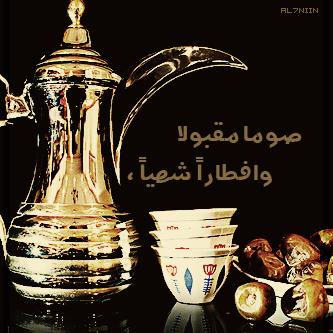 صوره صور عن رمضان , استمتع باحلى الاوقات فى الشهر الفضيل