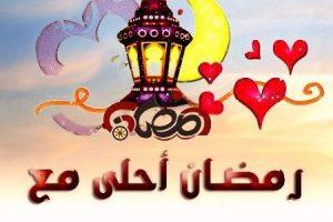 بالصور صور رمضان احلى , فكرة جديدة للتعبير عن حبك لاقرب الناس ليكى 1473 1
