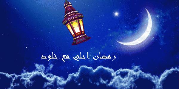 صوره صور رمضان احلى , فكرة جديدة للتعبير عن حبك لاقرب الناس ليكى