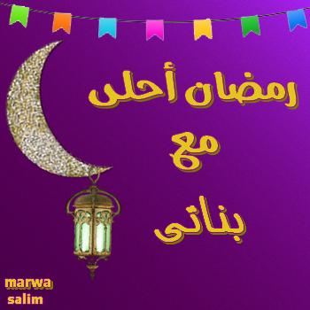بالصور صور رمضان احلى , فكرة جديدة للتعبير عن حبك لاقرب الناس ليكى 1473 2