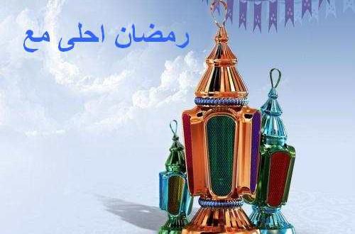 بالصور صور رمضان احلى , فكرة جديدة للتعبير عن حبك لاقرب الناس ليكى 1473 3