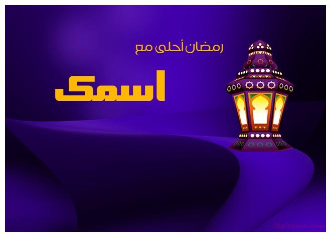 بالصور صور رمضان احلى , فكرة جديدة للتعبير عن حبك لاقرب الناس ليكى 1473 5