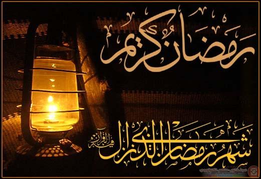بالصور صور مكتوب عليها رمضان كريم , الافضل على النت لاحبابك اصحابك اصدقائك ارسلها 1474 10