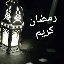 بالصور صور مكتوب عليها رمضان كريم , الافضل على النت لاحبابك اصحابك اصدقائك ارسلها 1474 11
