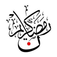 بالصور صور مكتوب عليها رمضان كريم , الافضل على النت لاحبابك اصحابك اصدقائك ارسلها 1474 4