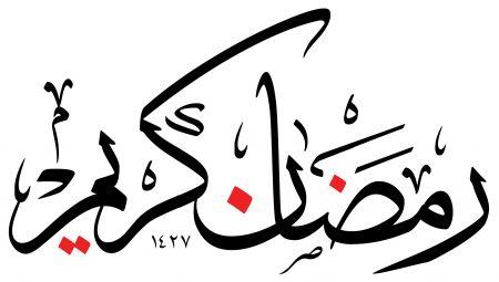 بالصور صور مكتوب عليها رمضان كريم , الافضل على النت لاحبابك اصحابك اصدقائك ارسلها 1474 5