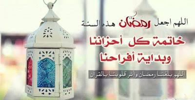 بالصور كلام عن رمضان , ماتضيعش فرصتك فى التوبة و كسب الاجر فى الشهر العظيم 1475 2
