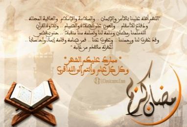 بالصور كلام عن رمضان , ماتضيعش فرصتك فى التوبة و كسب الاجر فى الشهر العظيم 1475 4
