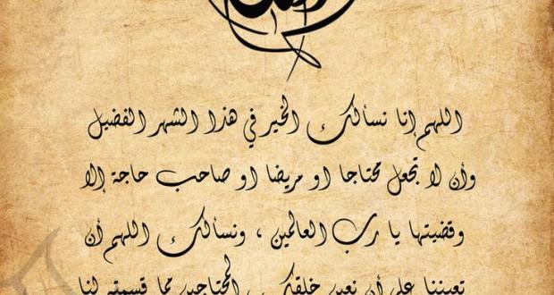بالصور كلام عن رمضان , ماتضيعش فرصتك فى التوبة و كسب الاجر فى الشهر العظيم 1475 6