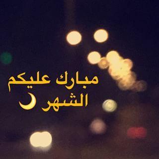 بالصور كلام عن رمضان , ماتضيعش فرصتك فى التوبة و كسب الاجر فى الشهر العظيم 1475 8
