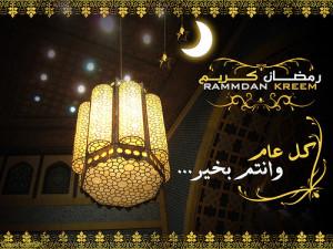 بالصور صور بمناسبة رمضان , عيد على احبابك بصور جديدة 1477 2