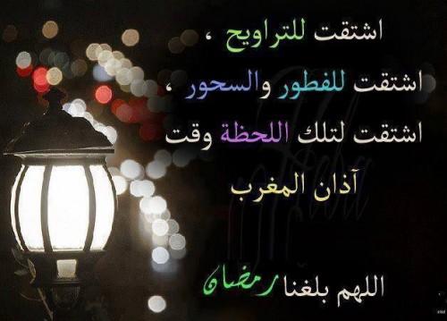 بالصور صور بمناسبة رمضان , عيد على احبابك بصور جديدة 1477 5