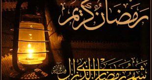 بالصور صور بمناسبة رمضان , عيد على احبابك بصور جديدة 1477 7 310x165