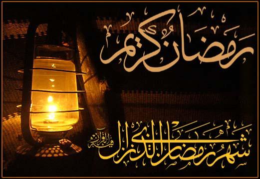 صورة صور بمناسبة رمضان , عيد على احبابك بصور جديدة