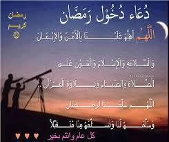 صورة ادعيه رمضانيه بالصور , كيف تتقرب الى الله فى شهر الرحمة