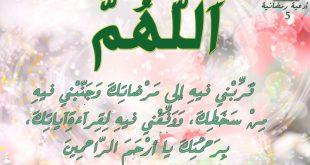 بالصور ادعيه رمضانيه بالصور , كيف تتقرب الى الله فى شهر الرحمة 1478 9 310x165
