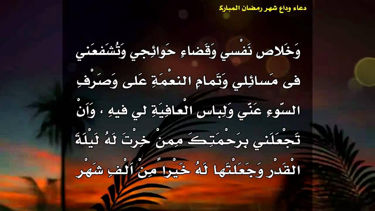 بالصور دعاء رمضان كريم , يارب اغفر لينا كل ذنوبنا 1482 2