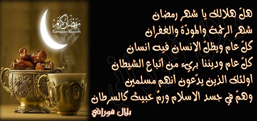 بالصور دعاء رمضان كريم , يارب اغفر لينا كل ذنوبنا 1482 3