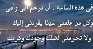 دعاء رمضان كريم , يارب اغفر لينا كل ذنوبنا