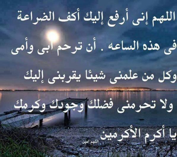 بالصور دعاء رمضان كريم , يارب اغفر لينا كل ذنوبنا 1482