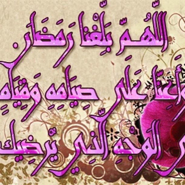بالصور صور عن رمضان كريم , هنى كل معارفك بحلول شهر الغفران 1483 6