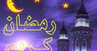 صور عن رمضان كريم , هنى كل معارفك بحلول شهر الغفران