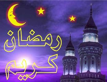 صورة صور عن رمضان كريم , هنى كل معارفك بحلول شهر الغفران