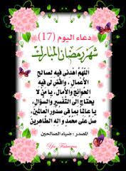 بالصور دعاء رمضان مكتوب , استغل شهر الخير و ادعى لنفسك و احبائك 1484 1