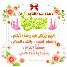 بالصور دعاء رمضان مكتوب , استغل شهر الخير و ادعى لنفسك و احبائك 1484 2
