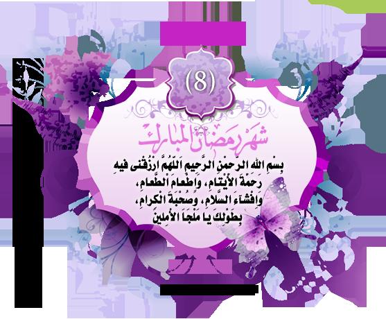بالصور دعاء رمضان مكتوب , استغل شهر الخير و ادعى لنفسك و احبائك 1484 3