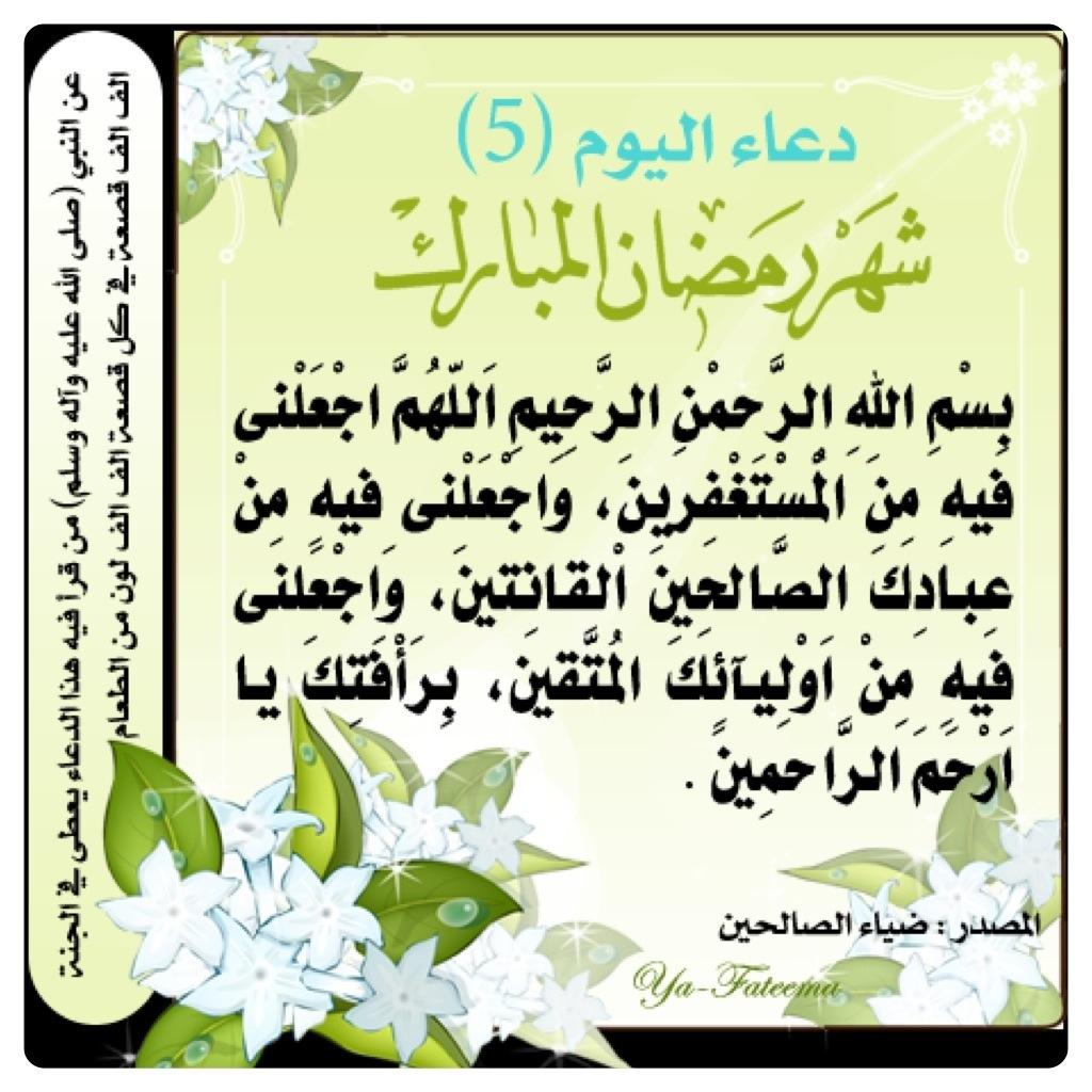 بالصور دعاء رمضان مكتوب , استغل شهر الخير و ادعى لنفسك و احبائك 1484 4