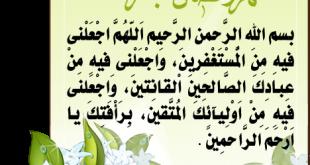 دعاء رمضان مكتوب , استغل شهر الخير و ادعى لنفسك و احبائك
