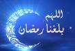بالصور صور هلال رمضان , هلت ايام الرحمة و الخير علينا 1485 3 110x75