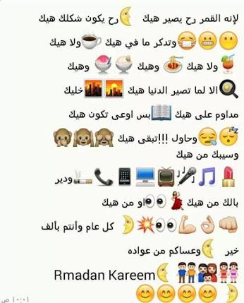 بالصور رسائل رمضان للحبيب , ازاى تخطفى عقل حبيبك بتهنئة رمضانية 1486 1