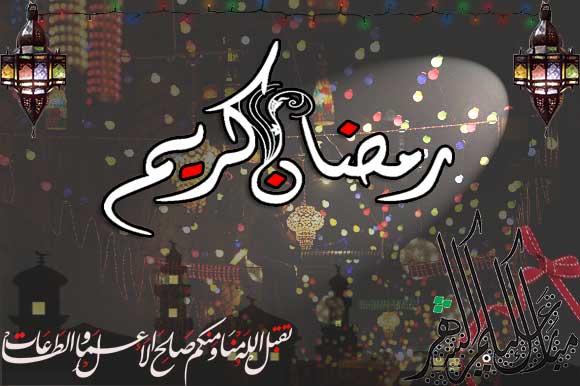 بالصور رسائل رمضان للحبيب , ازاى تخطفى عقل حبيبك بتهنئة رمضانية 1486 2