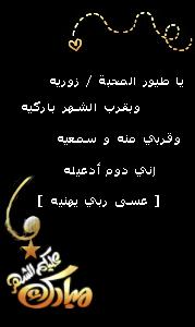 بالصور رسائل رمضان للحبيب , ازاى تخطفى عقل حبيبك بتهنئة رمضانية 1486 3