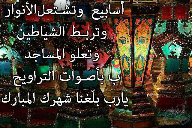 بالصور رسائل رمضان للحبيب , ازاى تخطفى عقل حبيبك بتهنئة رمضانية 1486 4