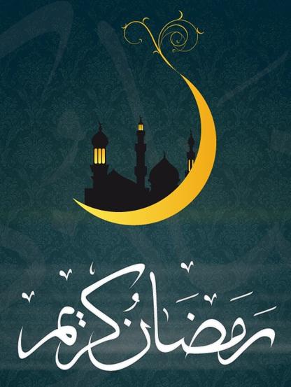 بالصور رسائل رمضان للحبيب , ازاى تخطفى عقل حبيبك بتهنئة رمضانية 1486 5