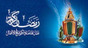 بالصور رسائل رمضان للحبيب , ازاى تخطفى عقل حبيبك بتهنئة رمضانية 1486 6 300x165