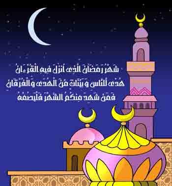 صوره صور على رمضان , فرحة و سعادة بمناسبة شهر الخير